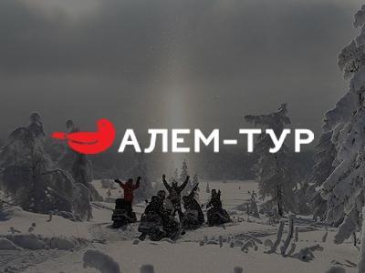 Алем-Тур - туроператор и турагент по России - alem-tour.ru