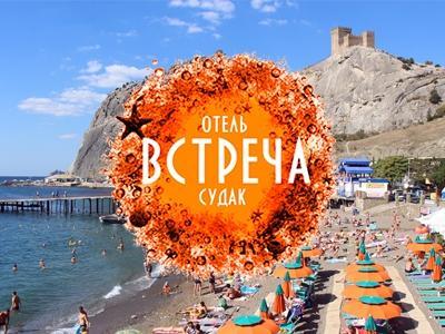 Встреча - отель в Крыму - hotel-vstrecha.com