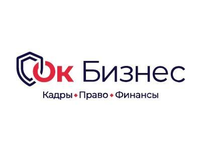 Ок Бизнес - кадровое агентство в Уфе