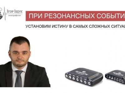 Полиграфолог Игорь Ищук
